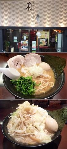 01wakura.jpg