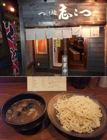 09shikotsu.jpg
