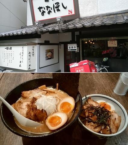 nanahoshi.jpg